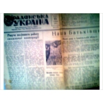 Газета Радянська Украина - выпущена 13 травня 1948 року.
