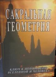 Книга НОВАЯ: Неаполитанский С. Сакральная геометрия. Ключ к тайнам ...