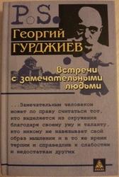 Книга НОВАЯ: Георгий Гурджиев. Встречи с замечательными людьми.