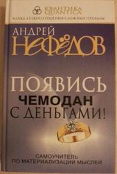 Книга НОВАЯ: Андрей Нефедов. Появись чемодан с деньгами!
