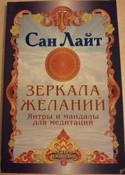 Книга НОВАЯ: Сан Лайт. Зеркала желаний. Янтры и мандалы для медитаций.