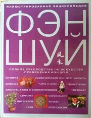 Книга НОВАЯ: Лиллиан Ту. Иллюстрированная энциклопедия ФЭН  ШУЙ