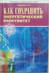 Книга НОВАЯ: Проценко Т.А. Как сохранить энергетический иммунитет.
