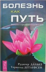 Книга НОВАЯ: Болезнь как путь. Значение и предназначение болезней.