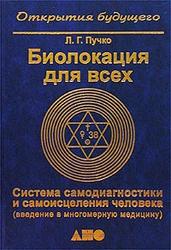Книга НОВАЯ: Пучко Л.Г.  Биолокация для всех.