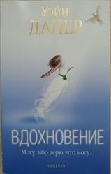 Книга НОВАЯ:  Уэйн Дайер.  Вдохновение. Могу,  ибо верю,  что могу...
