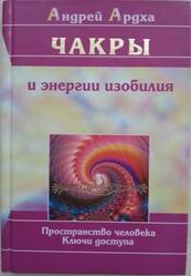 Книга НОВАЯ:  Андрей Ардха. Чакры и энергии изобилия.