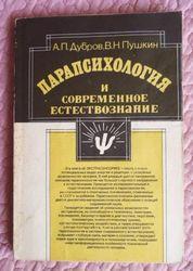 Парапсихология и современное естествознание. А.П.Дубров,  В.Н.Пушкин