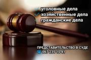 Представительство в суде по гражданским и уголовным делам