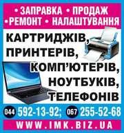 Заправка картриджей,  ремонт принтеров,  МФУ,  ПК,  ноутбуков,  планшетов,