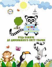 АнімалПарк - це контактний зоопарк на ВДНГ Київ. Чекаємо на Вас
