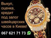 Срочный выкуп швейцарских часов и ювелирных украшений в Киеве!