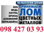 Куплю Лом Меди Киев O98~4Z7~ ОЗ~9З Куплю лом Алюминия Киев