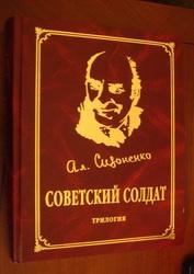 Продам книгу -  « Советский солдат. Трилогия.» - А.Сизоненко