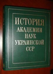 Продам книгу -  «История Академии Наук Украины»