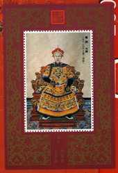 Китай Император Личности