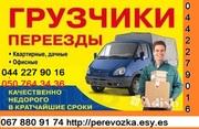 Перевезем Вашгруз КИЕВ область Украина Газель до 1, 5 тонн Грузчик упак