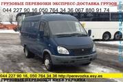 Доставим груз КИЕВ область Украина микроавтобус  Газель до 1, 5 тонн Гр
