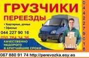 Грузоперевозки КИЕВ УКраина Газель до 1, 5 т 0678809174 0442279016