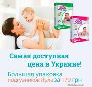 Детские подгузники Lulla Baby - Низкая цена. Доставка по всей Украине
