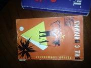 Книги о путешествиях,   фантастика 50-60 годов продам за 2-3 грн штучка