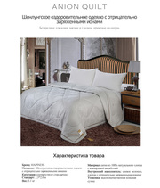 Шенлунгское оздоровительное одеяло с отрицательно заряженными ионами