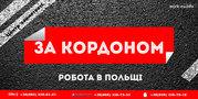 Официальное трудоустройство за рубежом (Польша).
