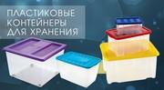 Контейнеры пищевые,  ящики пластиковые для хранения,  от 7л до 185 л.