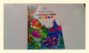 продам дитячі книжки для молодшого шкільного віку від автора