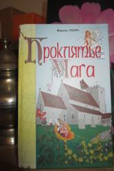 Путешествия,  сказки,  приключения,   автор Репич Марина