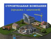 Продажа строительной компании с лицензией