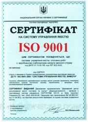 Сертификат на систему управления качеством (ISO 9001 2008),