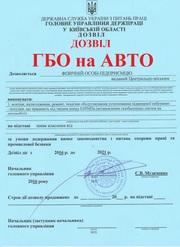 Разрешение на установку ГБО (Газо балонного оборудования) на авто.