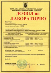 Разрешение на электротехническую лабораторию