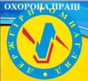 Дозвіл Держгірпромнагляду (охорона праці)