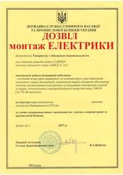 Разрешение на электротехнические работы