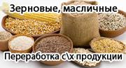 Объекты АПК для хранения,  заготовки,  переработки зерна,  овощей и фрукт