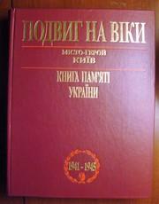 Продам книгу: «Подвиг на віки. Книга Пам'яті України - місто-герой Киї
