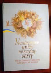 Продам книгу: «Українського цвіту по всьому світу ». Видатні українці
