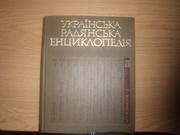 Продам книги Українська Радянська Енциклопедия
