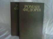 Продам книги. Твори. Роман Федорів в 2-х томах
