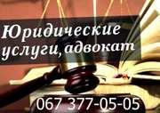 Юридическая помощь в Киеве,  услуги адвоката