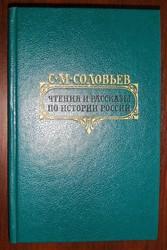 Продам книгу: «Чтения и рассказы по истории России ».  Соловьев С.М.