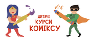 Дитячі курси коміксу у Києві