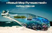 Горящие туры в Европу - «Новый мир путешествий»