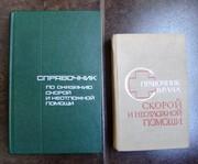 Продам книги: -  1 «Справочник  по оказанию скорой и неотложной  помощ