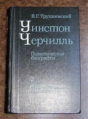 Продам книгу: «Уинстон Черчилль. Политическая биография »