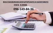 Восстановление бухучета и налогового учета,  Киев
