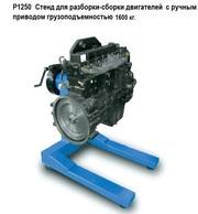 Р1250 Стенд для ремонта двгиателей грузовых автообилей весом до 1600кг
