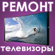 Чтобы выгодно продать нерабочий телевизор, обратитесь в наш сервисцентр